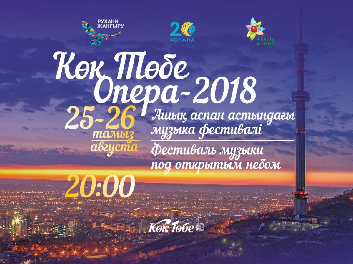 opera 2018 roller 2 01
