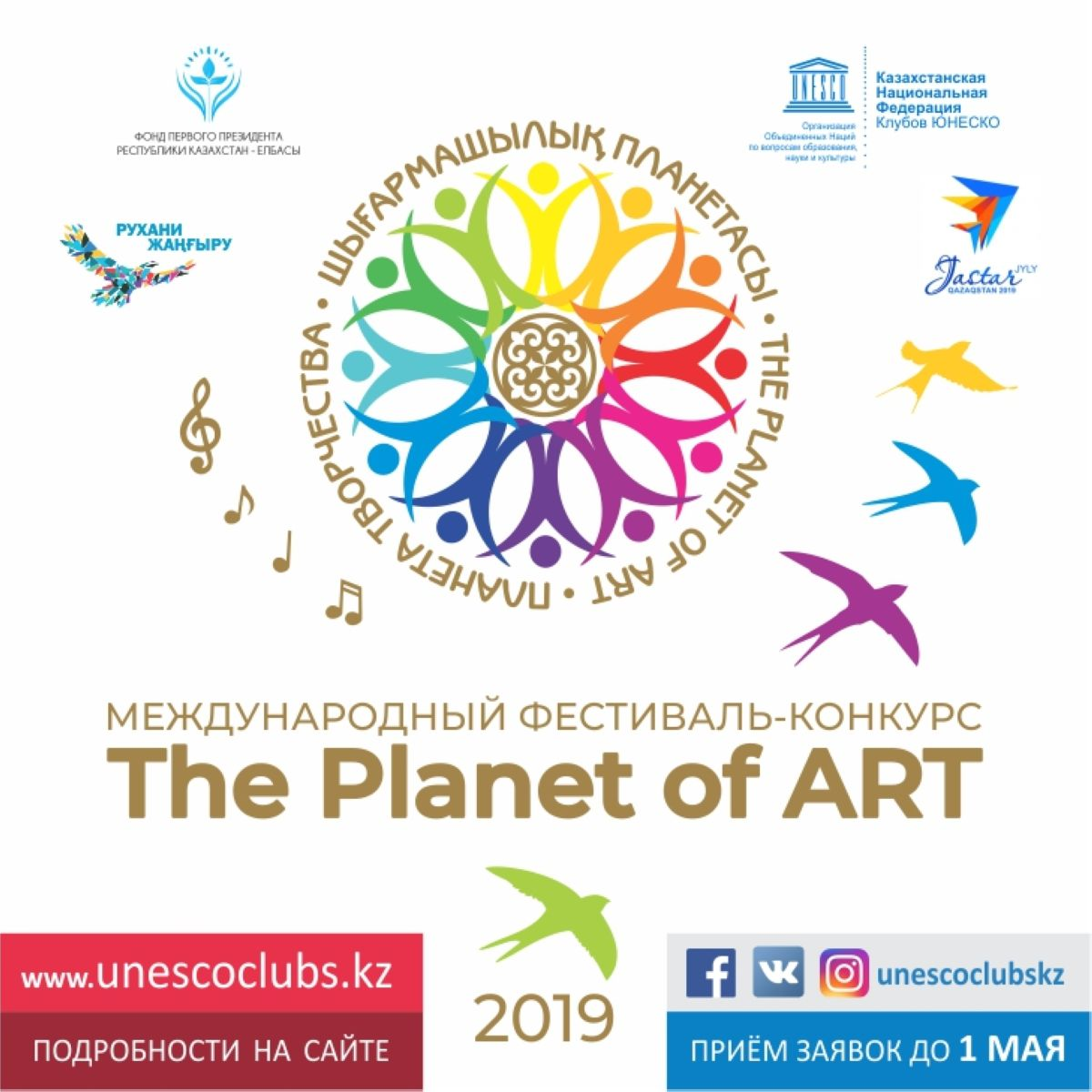 THE PLANET OF ART INSTA 1