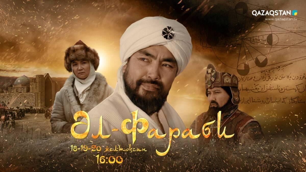 l farabi poster