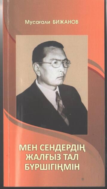 bizhanov