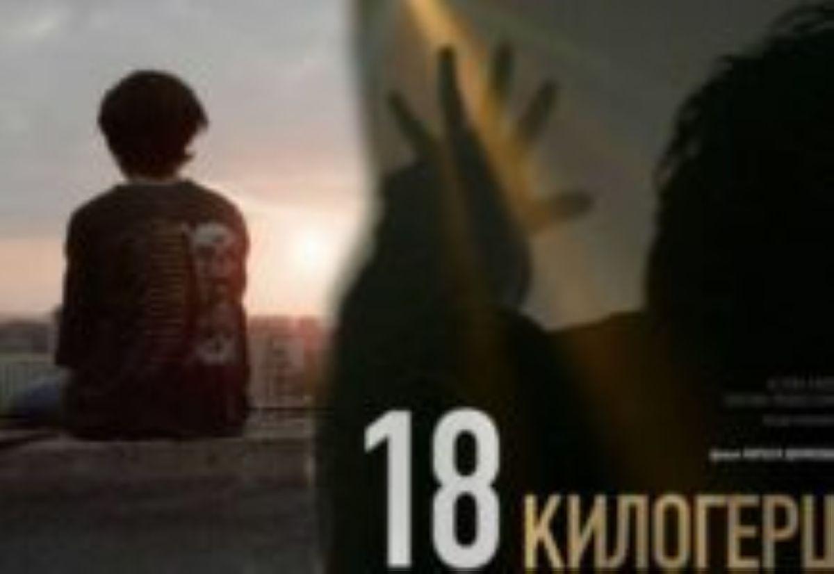 «18 килогерц»