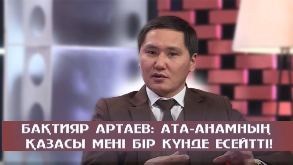 ba tiyar artaev