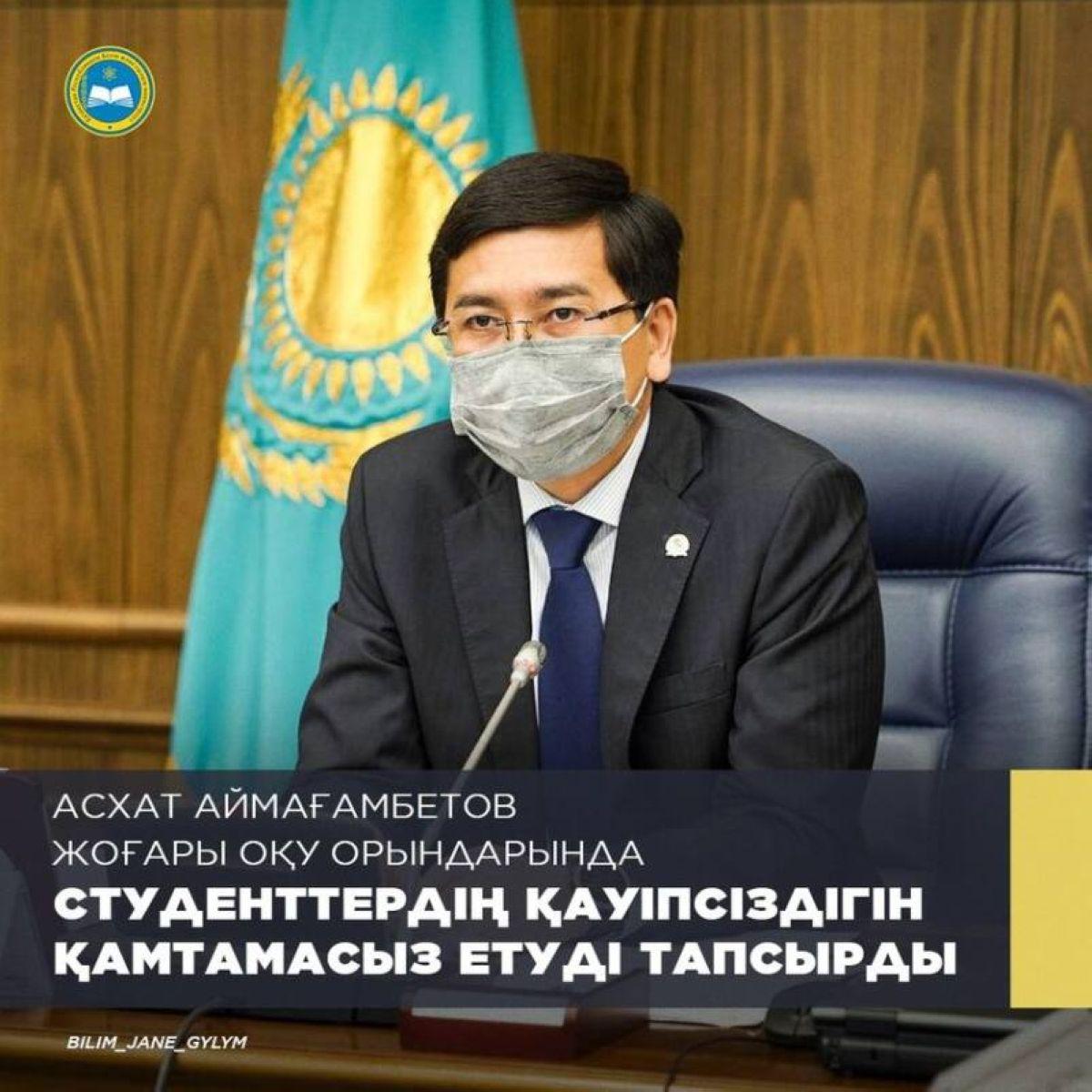 Асхат Аймағамбетов