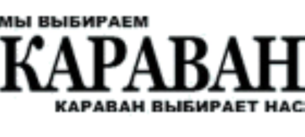 sponsor_karavan